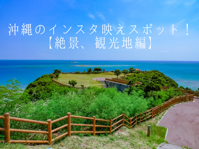 沖縄のインスタ映えスポット! 【絶景、観光地編】