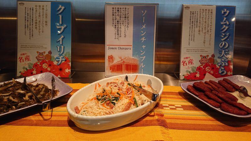 グレイスリー那覇の朝食ビュッフェにでたソーメンチャンプルー、ウムクジの天ぷら