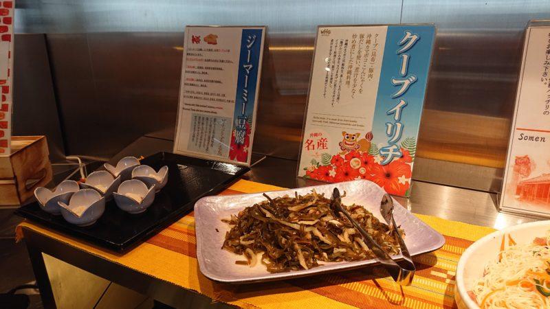 グレイスリー那覇の朝食ビュッフェのクーブイリチ、ジーマーミー豆腐