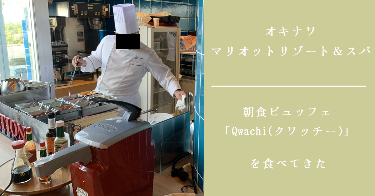 オキナワマリオットリゾート&スパ 朝食ビュッフェ「クワッチー」を食べてきた