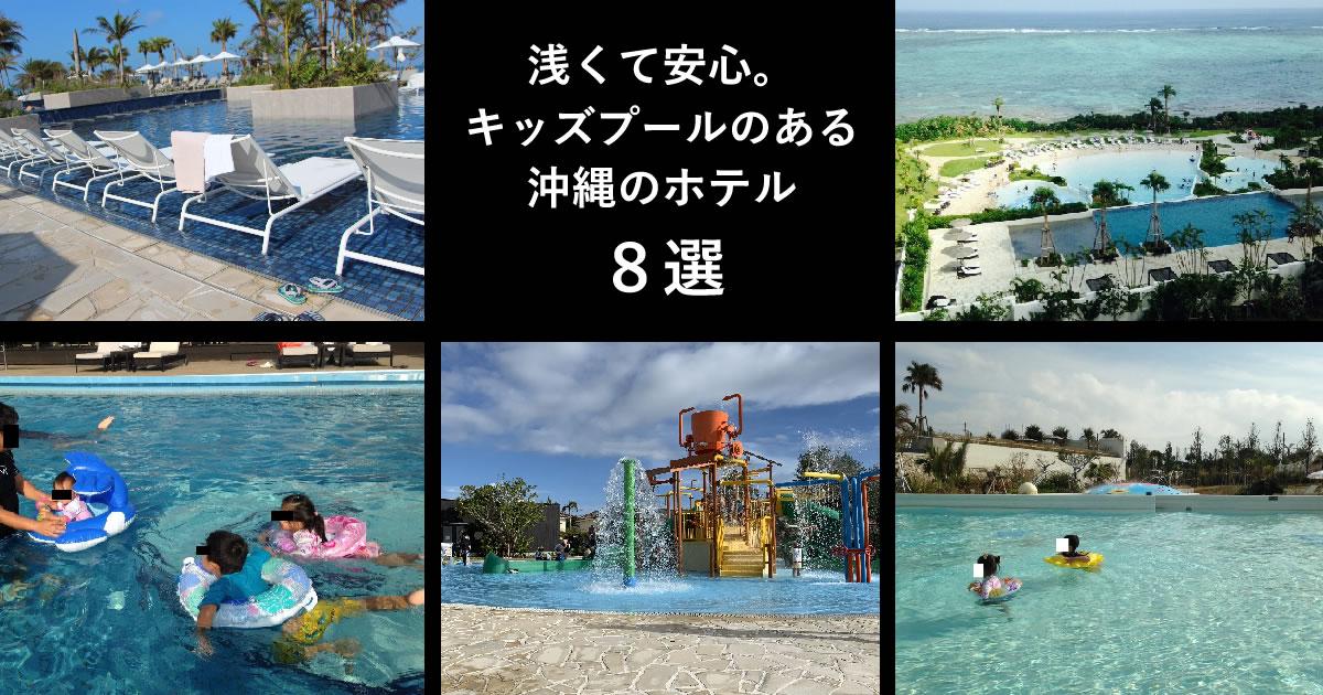 浅くて安心。キッズプールのある沖縄のホテル8選